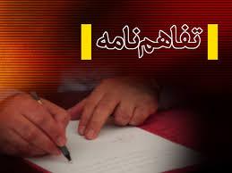 امضای تفاهمنامه ساخت و تجهیز ۲۲ باب کلاس درس در اشنویه