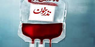 طرح پویش ملی نذر خون در استان اجرا می شود