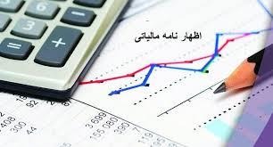 ۳۱  اردیبهشت ماه آخرین مهلت ارایه اظهارنامه مالیاتی ۱۳۹۸