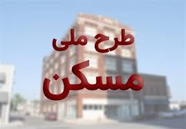 درخواست بیش از ۲۳ هزار متقاضی مسکن ملی در استان تایید شد