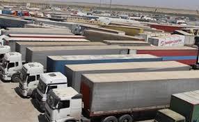 کاهش پذیرش کامیون ها در گمرک مرزی بازرگان