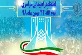 قطعنامه راهپیمایی ۲۲ بهمن ۹۸