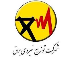 اطلاعیه شرکت توزیع نیروی برق آذربایجان غربی برای رعایت نکات ایمنی