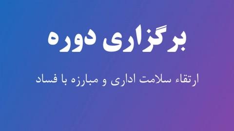 دوره قوانین و مقررات ارتقاء سلامت اداری در شرکت توزیع نیروی برق آذربایجان غربی برگزار شد