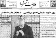 روزنامه ولایت شرق سه شنبه ۱۶ دی ۱۳۹۹ شماره ۳۶۴