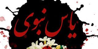 سوگواره یاس نبوی در ۱۳ بقعه و امام زاده آذربایجان غربی برگزار می شود