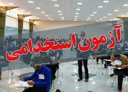 ظرفیت پذیرش آزمون استخدامی پیش رو در استان ۱۶۸۷ نفر است