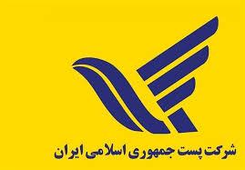 ارائه خدمات پستی توسط ۸۲۵ واحد در مناطق شهری و روستایی استان