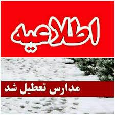 مدارس آذربایجان غربی در نوبت بعدازظهر به دلیل بارش برف تعطیل شد