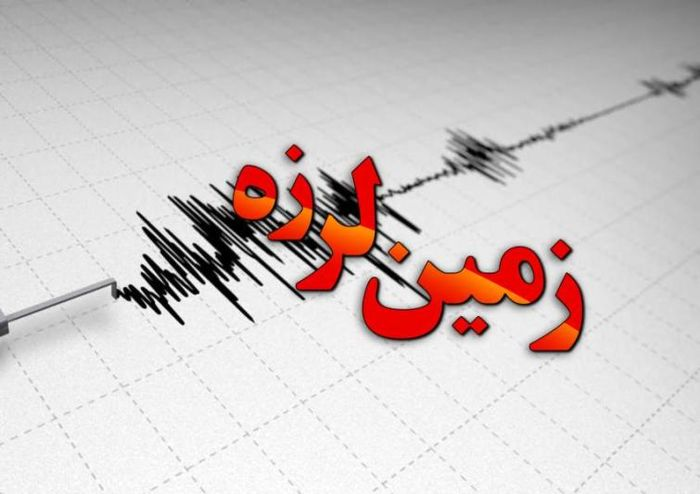 زمینلرزه در آذربایجانغربی تلفاتی نداشته است