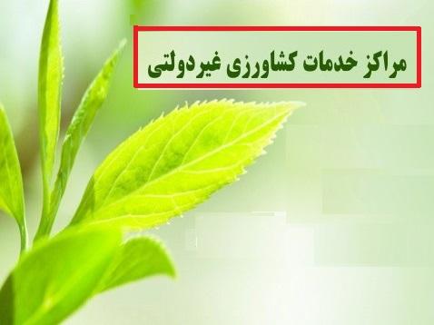 فعالیت۴۸ مرکز خدمات غیردولتی کشاورزی در سطح استان